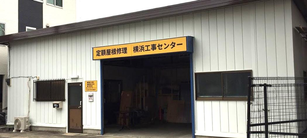 神奈川工事センター