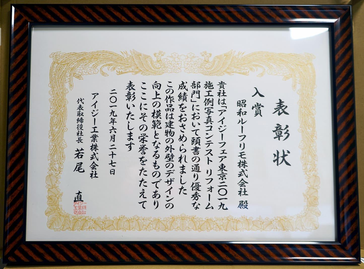 「アイジーフェア東京2019 施工例写真コンテント リフォーム部門」 入賞