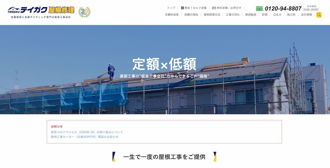テイガク屋根修理
